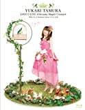 田村ゆかり Love Live*Dreamy Maple Crown* [Blu-ray]