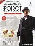 名探偵ポワロDVDコレクション 2011年 2/22号 [雑誌]