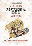 5・4級~1級対応 2015年版 きもの文化検定問題集 (ハースト受託(書籍))