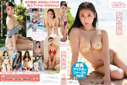 安西玲奈 ミルキー・グラマー 【DVD】