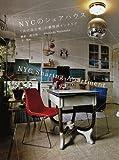 NYCのシェアハウス~「共に住む家」の個性派インテリア [単行本] / Rai (著); エクスナレッジ (刊)