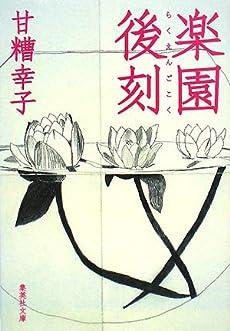 楽園後刻 (集英社文庫)