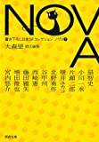 NOVA 7---書き下ろし日本SFコレクション (河出文庫)