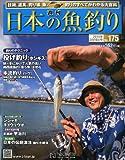 週刊 日本の魚釣り 2014年 2/19号 [分冊百科]