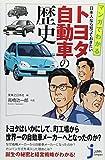 マンガでわかる 日本人なら知っておきたい トヨタ自動車の歴史 (じっぴコンパクト新書)
