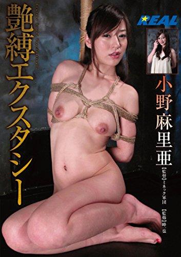 艶縛エクスタシー / REAL(レアルワークス) [DVD]