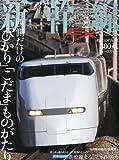 新幹線 EX (エクスプローラ) 2012年 03月号 [雑誌]
