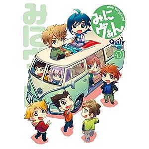 みにヴぁん(4)<みにヴぁん> (角川コミックス・エース・エクストラ)