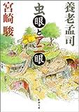 虫眼とアニ眼 (新潮文庫 み 39-1)