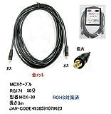 【カモン(COMON)製】MCXケーブル(オス←→オス)/黒/3m【MCX-30】