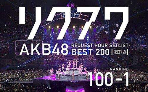 AKB48 リクエストアワーセットリストベスト200 2014 (100~1ver.) スペシャルBlu-ray BOX