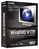 WinDVD 9 Plus 特別優待/アップグレード版