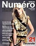 Numero TOKYO (ヌメロ・トウキョウ) 2008年 12月号 [雑誌]