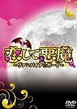 恋して悪魔~ヴァンパイア★ボーイ~ DVD-BOX(6枚組)