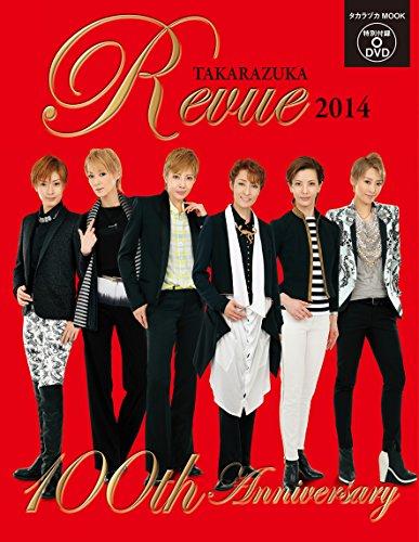 TAKARAZUKA REVUE 2014 (宝塚ムック) [ムック]
