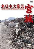 東日本大震災 宮城 [DVD]