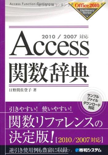 Access関数辞典―2010/2007対応 (Office2000 Dictionary Series)