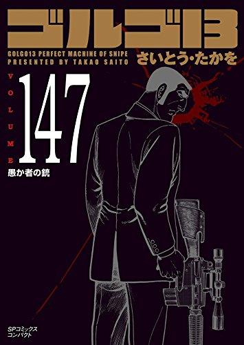 ゴルゴ13 volume 147 愚か者の銃 (SPコミックス コンパクト)