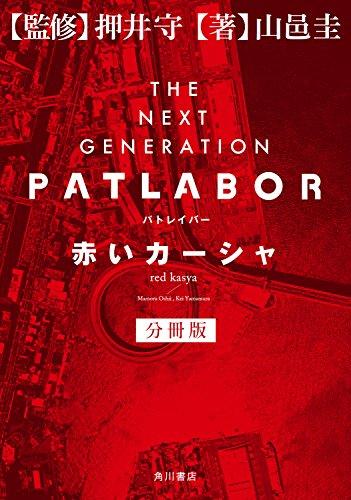 THE NEXT GENERATION パトレイバー 分冊版 赤いカーシャ (角川書店単行本)