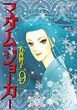 マダム・ジョーカー(9) (ジュールコミックス)