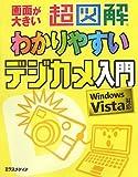 超図解 わかりやすいデジカメ入門—Windows Vista対応 (超図解シリーズ)