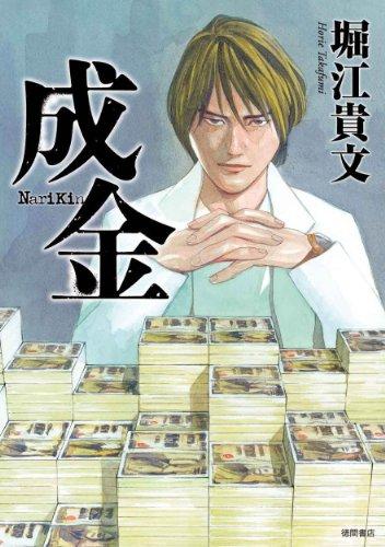 成金 青春経済小説
