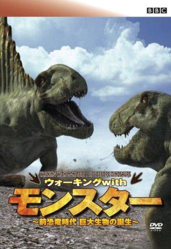 BBC ウォーキング with モンスター ~前恐竜時代 巨大生物の誕生 [DVD]