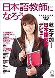 日本語教師になろう2014年度版まるごとガイド