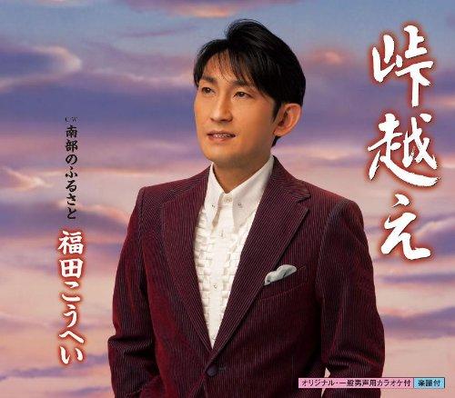 Kohei Fukuda - Touge Goe/Nanbu No Furusato [Japan CD] KICM-30583