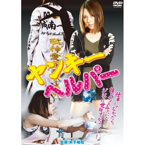 ヤンキーヘルパー [DVD]