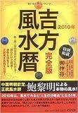 吉方風水暦 2010年 完全版