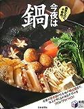 今夜は鍋―簡単なのに、本格的。 (実用BEST BOOKS)