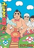 ユビキタス大和(2) (ヤングマガジンコミックス)