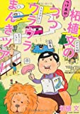 柘植文のつつウラウラまんきツアー(バンブーコミックス) (バンブー・コミックス)