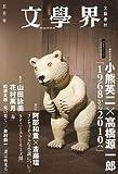 文学界 2010年 05月号 [雑誌]