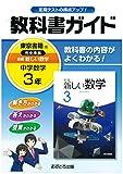 中学教科書ガイド 東京書籍版 新編 新しい数学 3年