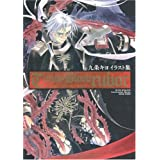 Trinity Blood: Rubor - Kiyo Kyujyo Illustration Works 2003-2009 * Artbook