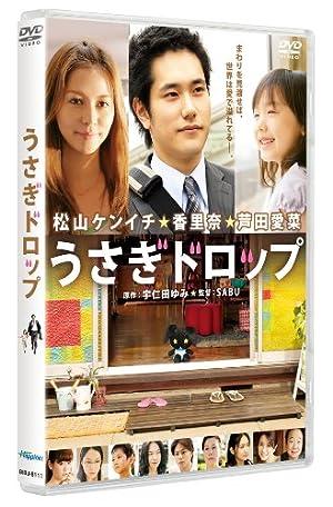 うさぎドロップ [DVD]