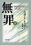 無罪 INNOCENT 下 (文春文庫 ト)