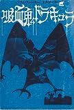 吸血鬼ドラキュラ (1963年) (創元推理文庫)