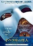 オペラ座の怪人 25周年記念公演inロンドン [DVD]