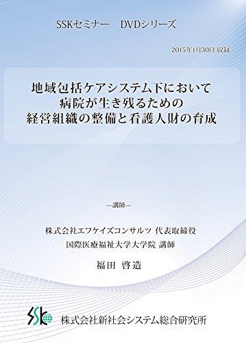 地域包括ケアシステム下において病院が生き残るための経営組織の整備と看護人財の育成 [DVD]
