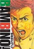 バンビ〜ノ! SECONDO 3 (ビッグコミックス)