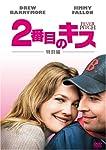 2番目のキス (特別編) [DVD]
