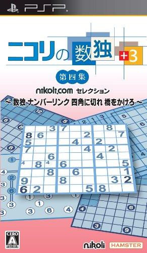 ニコリの数独 +3 第四集 ~数独 ナンバーリンク 四角に切れ 橋をかけろ~