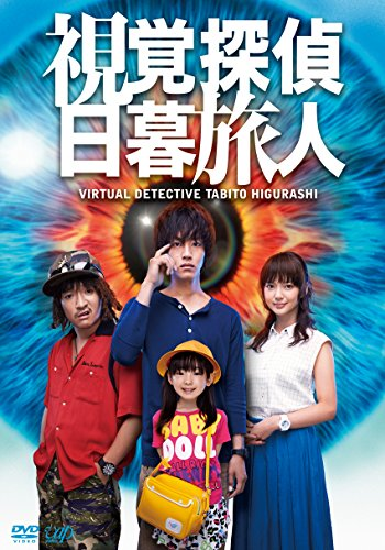 視覚探偵 日暮旅人 [DVD]