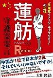 """蓮舫の守護霊霊言 ~""""民進党イメージ・キャラクター"""