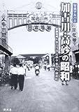写真アルバム 加古川・高砂の昭和