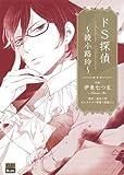 ドS探偵〜綾小路玲〜 (アイズコミックス)