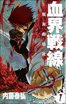 血界戦線 魔封街結社 (ジャンプコミックス)